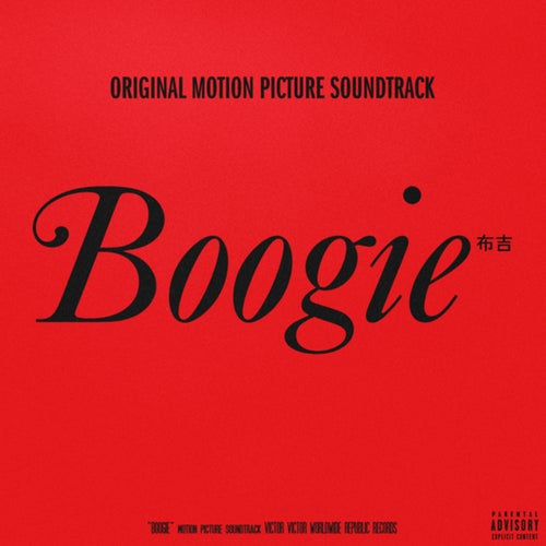 Boogie: Original Motion Picture Soundtrack