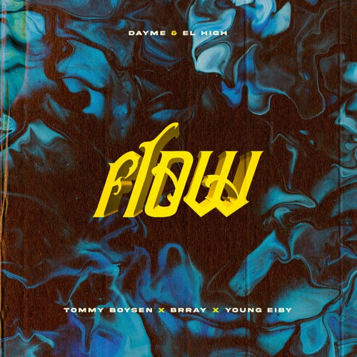 Flow (feat. Brray)