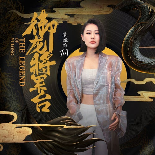 The Legend Of Yulong
