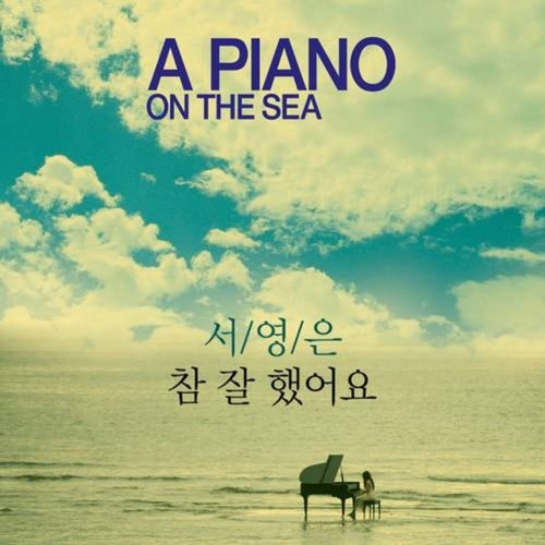 A Piano on the sea Original Soundtrack - Well Done