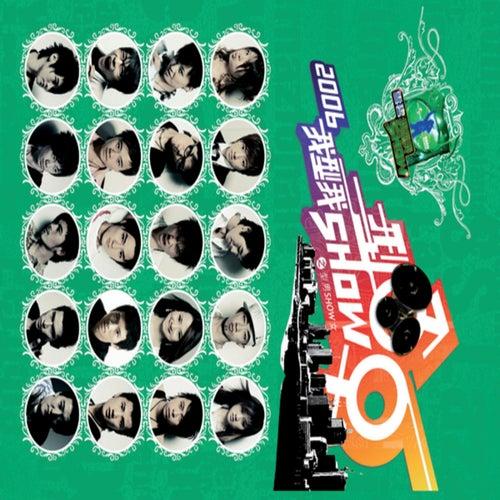 2006 Xing Nan Show Nu