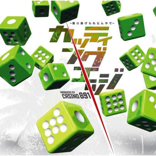 Cutting Edge - Saiwa Nageraretanyade - Produced By Casino891