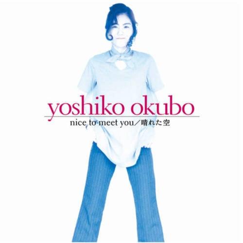 GOLDEN BEST / YOSHIKO OKUBO Nice to Meet You / Hareta Sora