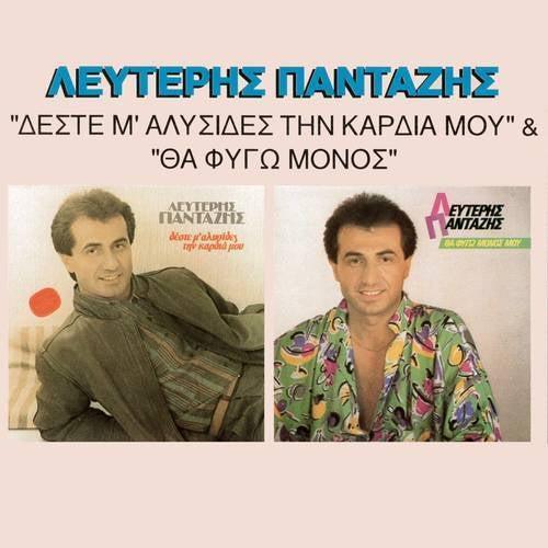 Deste M' Alisides Tin Kardia Mou / Tha Figo Monos