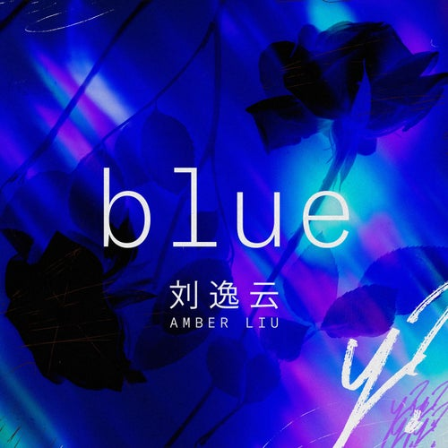 blue (feat. Masiwei) [Mandarin Version]